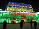 Entrance to Harbin Ice and Snow World